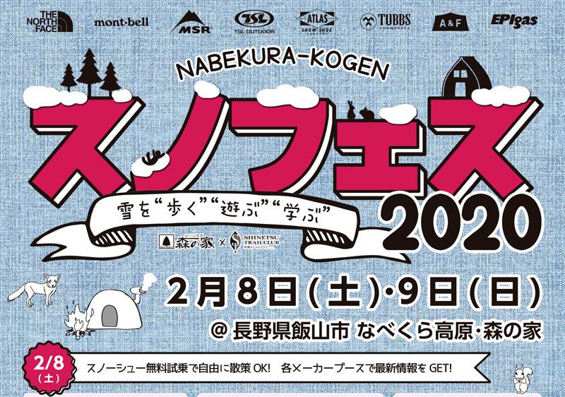 スノフェス 2020 @ 長野県飯山市(なべくら高原・森の家)