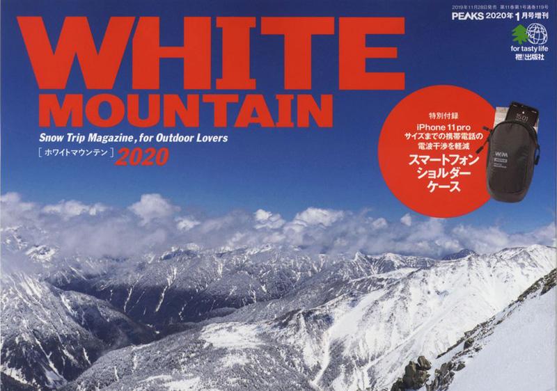 PEAKS 特別編集 WHITE MOUNTAIN 2020 [枻出版社]