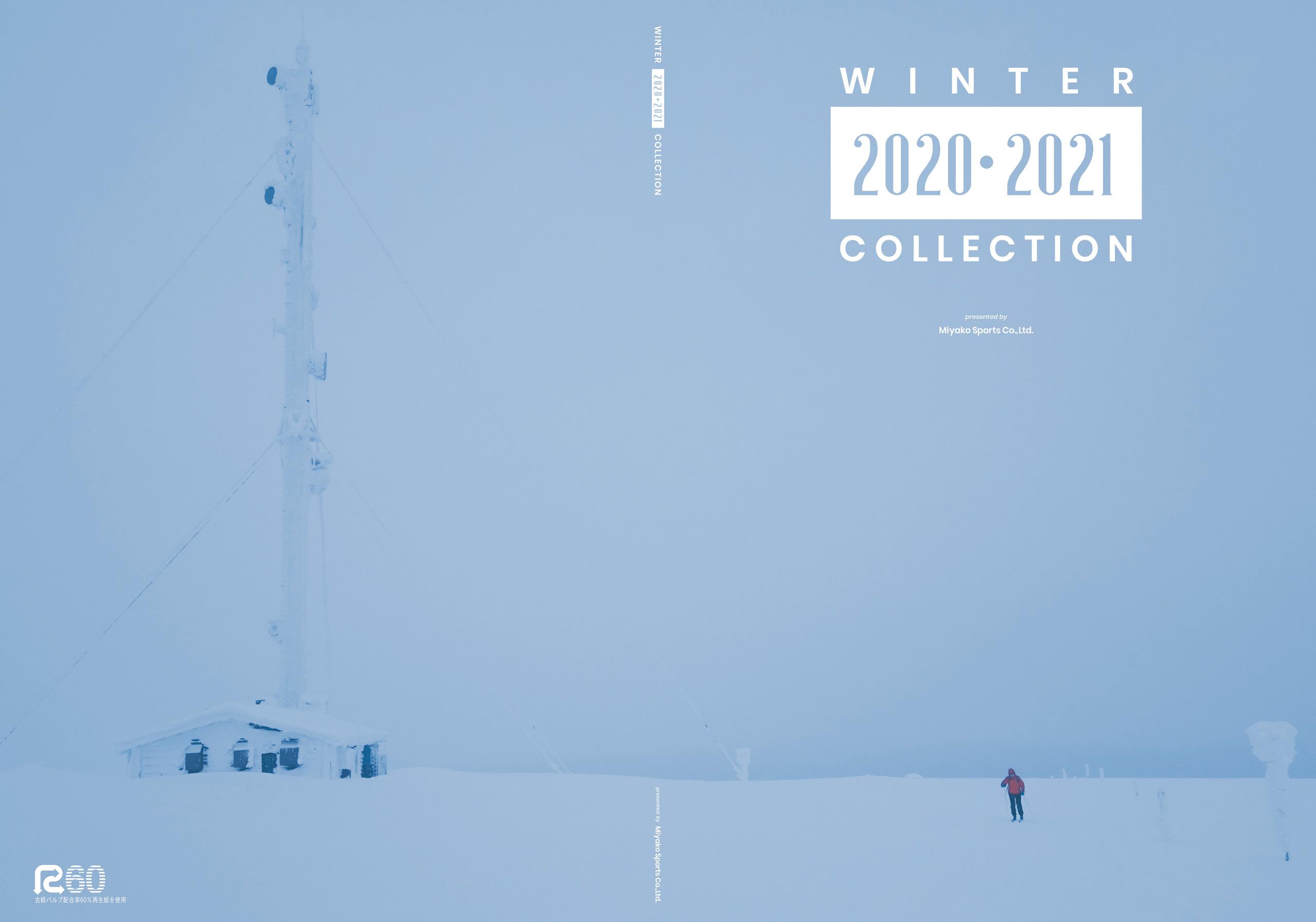 2020-21《ウィンター・コレクション》公開、更新のお知らせ
