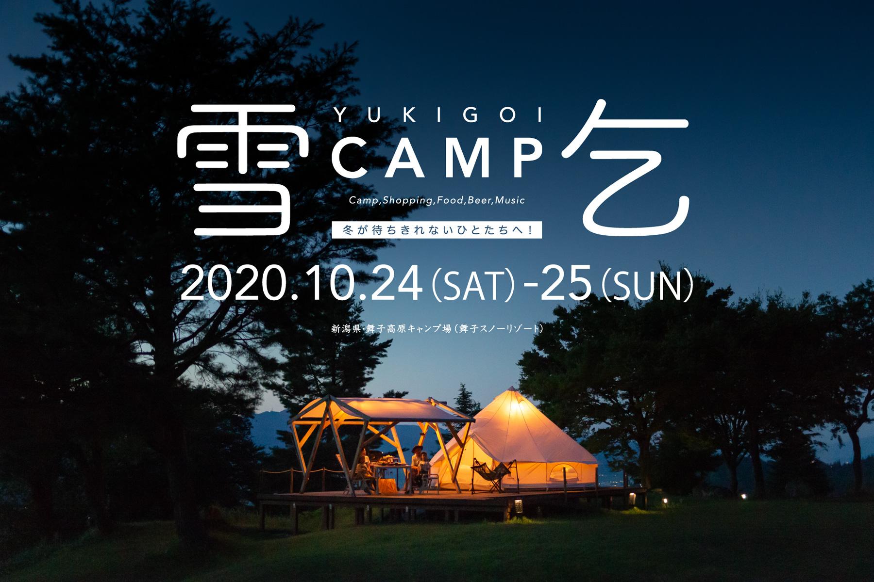 「雪乞CAMP」(2020年10月24日~25日) 開催のお知らせ