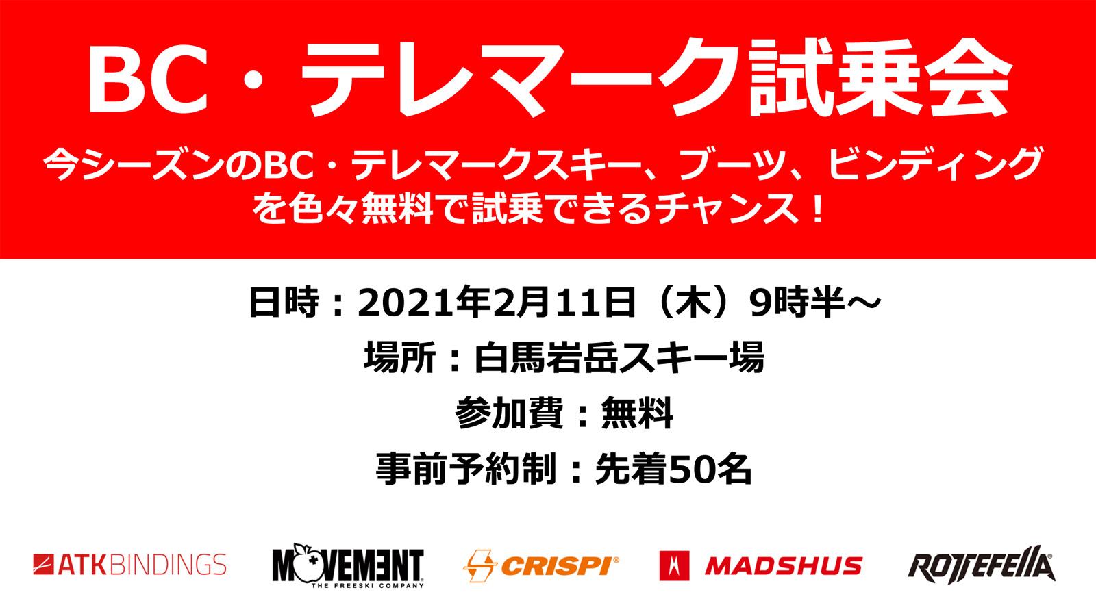 《参加者募集》BC・テレマーク試乗会 2021年2月11日(木)祝日