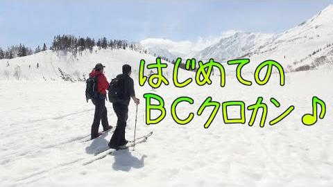 【はじめてのBCクロカン】presented by HAKUBA YAMATOYA × ユーテレ白馬