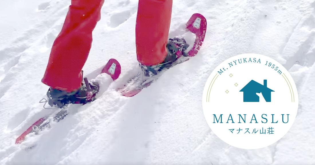 マナスル山荘(TSL スノーシュー、OAC スキーのご紹介)