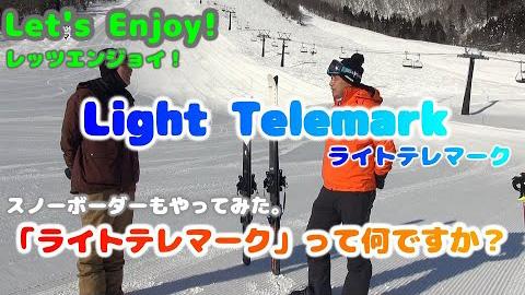 【ライトテレマーク】presented by HAKUBA YAMATOYA × ユーテレ白馬