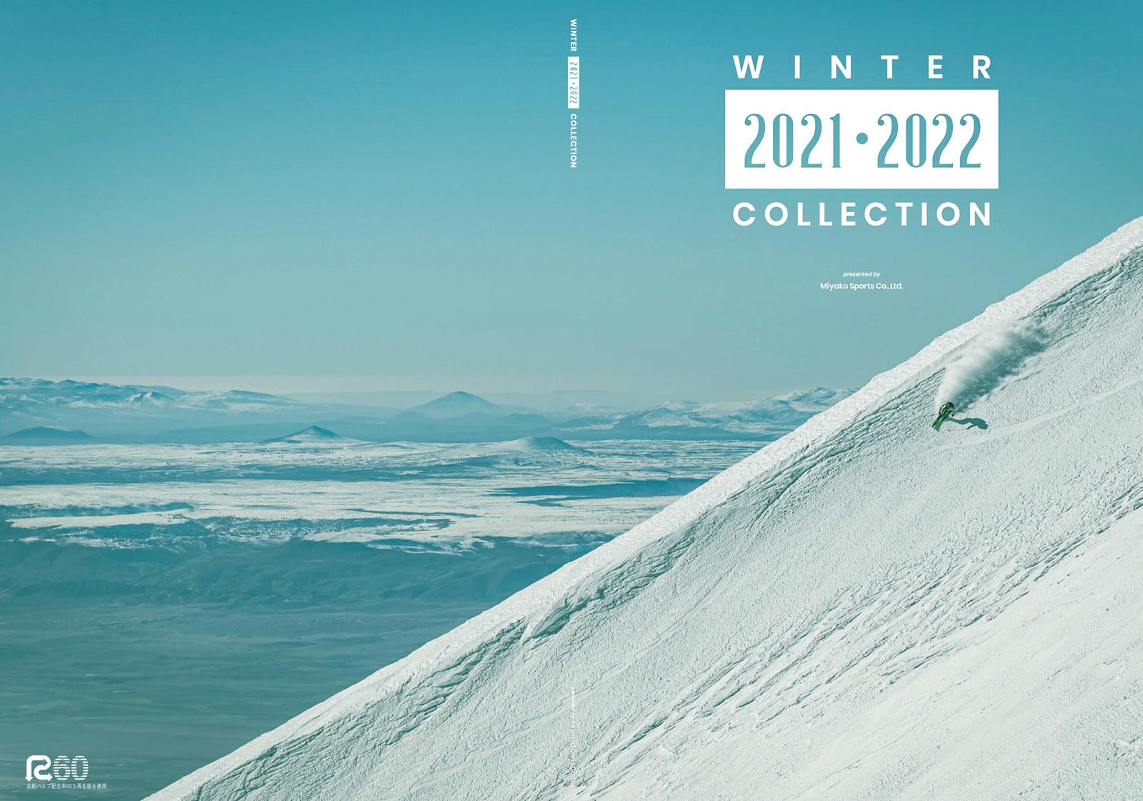 2021-22《ウィンター・コレクション》公開、更新のお知らせ